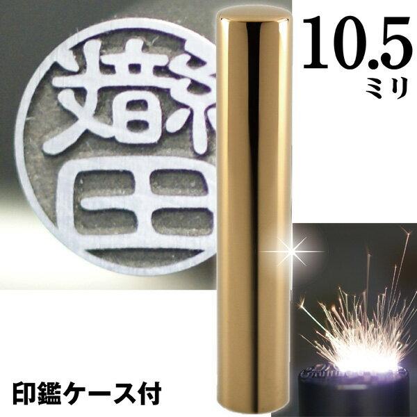 印鑑・ハンコ, 認印  10.5mm ( )