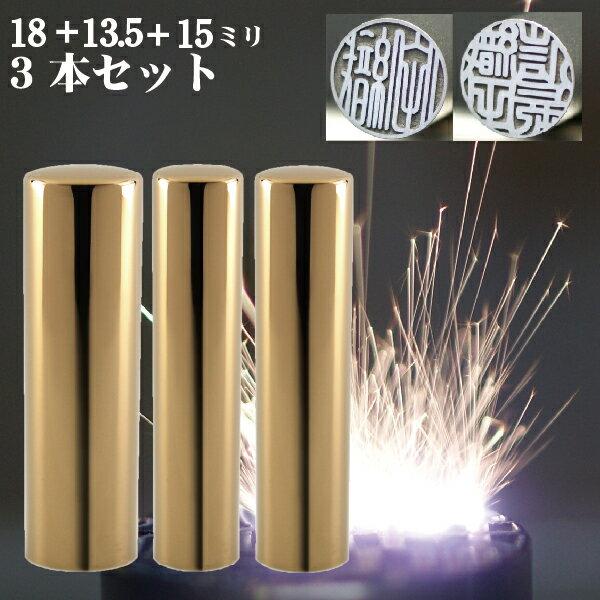 印鑑・ハンコ, ケース付印鑑セット  3 18mm15mm13.5mm ( )