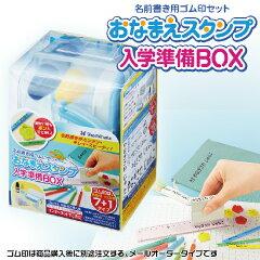シャチハタ おなまえスタンプ 入学準備 BOX 【送料無料】 名前書き用ゴム印セット お名前ス…