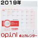 2019 卓上カレンダー オピニ2019年度版 [送料無料]...