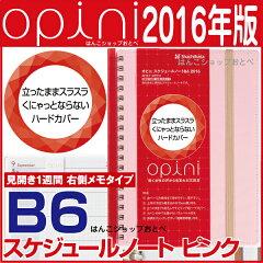 【メール便、即日発送対応!】オピニ スケジュールノート(手帳) B6 2013年度版 ピンク o...