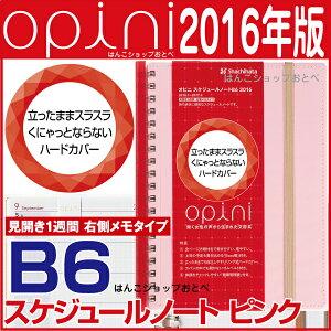 【メール便、即日発送対応!】オピニ スケジュールノート(手帳) B6 2014年度版 ピンク opini ...