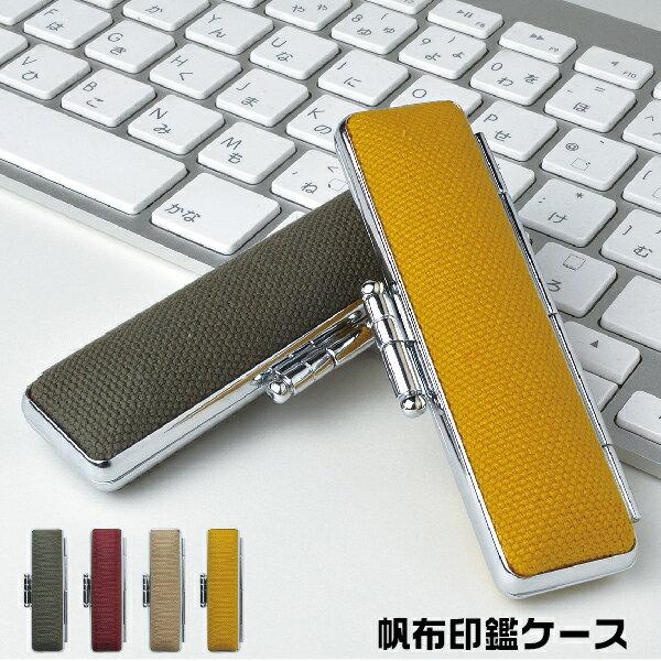 印鑑・ハンコ, 印鑑ケース  1260 ( 12 12 12mm )