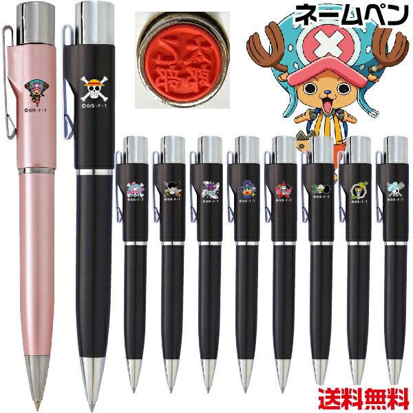 產品詳細資料,日本Yahoo代標|日本代購|日本批發-ibuy99|ネームペン ワンピース スタンペンGノック【送料無料】(ネーム印+黒ボールペン)( ナース キャラ…