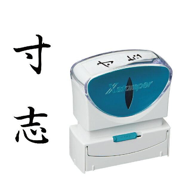 印鑑・ハンコ, スタンプ  X B
