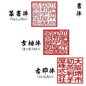 個人印の書体