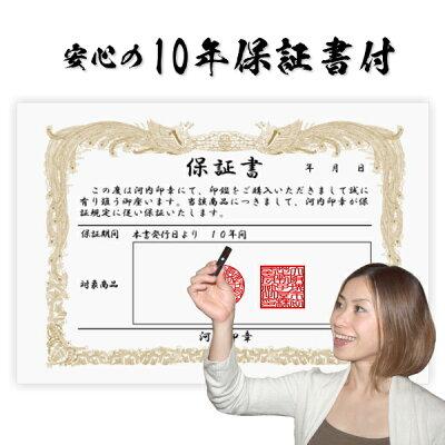 法人実印(法人代表印)☆アカネ(上柘)サヤ付16.5mm☆