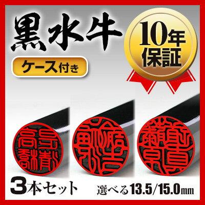 印鑑/はんこ黒水牛 印鑑3本セット ケース付 13.5mm/15.0mmから選べる 実印・銀...