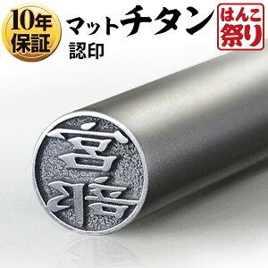 【本数限定!】個人用チタン印鑑10.5mm