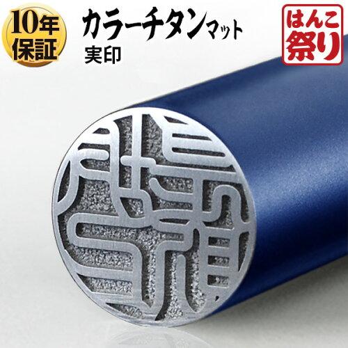 印鑑/はんこ個人用カラーチタン印鑑 ブルー 16.5mm個人印鑑/いんかん...