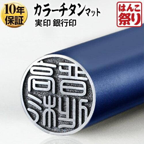 印鑑/はんこ個人用カラーチタン印鑑 ブルー 13.5mm個人印鑑/いんかん...