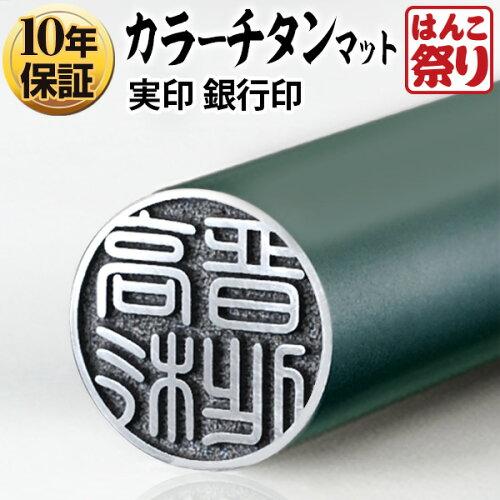 印鑑/はんこ個人用カラーチタン印鑑 グリーン 13.5mm個人印鑑/いんか...