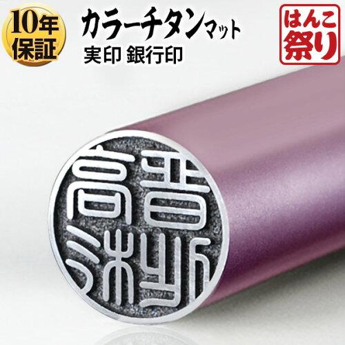 印鑑/はんこ個人用カラーチタン印鑑 ピンク 13.5mm個人印鑑/いんかん...