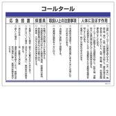 日本緑十字社 化学物質関係標識 特38−310 コールタール 035310
