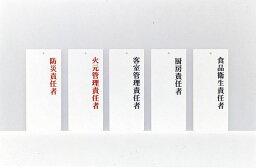【最大1000円OFFクーポン発行中】えいむ Aim フロント・フロア用品 責任者プレート IP-23 防災責任者
