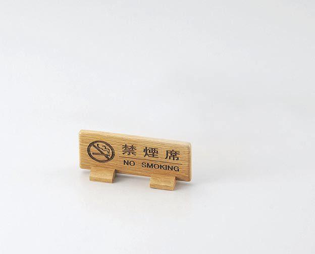 【最大1000円OFFクーポン発行中】えいむ Aim 卓上用品 禁煙スタンド SI-67N T型禁煙席(両面)