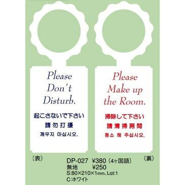 【最大1000円OFFクーポン発行中】えいむ Aim 客室用品 ドアプレート DP-027