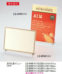 【最大1000円OFFクーポン発行中】えいむ Aim テーブル用品 足付L型メニュー LS-B5W(タテ)