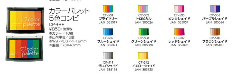 【最大1000円OFFクーポン発行中】ツキネコスタンプインクカラーパレット5色コンビcp-