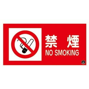 【最大1000円OFFクーポン発行中】日本緑十字社 消防サイン標識 消防−1A 禁煙 059101