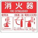 消火器 標識