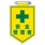 【最大1000円OFFクーポン発行中】日本緑十字社 ビニールワッペン 胸14 安全管理者 126014