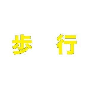 【最大1000円OFFクーポン発行中】ユニット UNIT 路面表示シート 835−034Y 文字 歩行 300×300 黄
