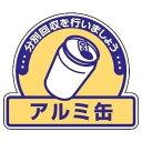 【最大1000円OFFクーポン発行中】ユニット UNIT 一般廃棄物分...