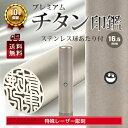 チタン印鑑 16.5mm ステンレス球 あたり付 最高級プレミアム ブラスト加工 実印 即納出荷 売れ筋 ハンコ はんこ