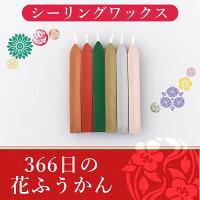 366日の花ふうかん(シーリングスタンプ専用ワックス)