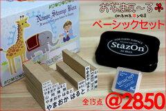 お名前スタンプ / おなまえスタンプ なら『おなまえ~る』!漢字まで入ってこの価格♪コスパ&...