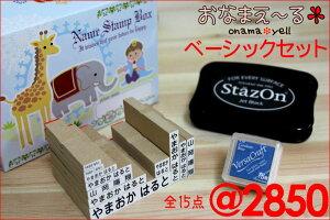 漢字まで入ってこの価格♪コスパ&実用性No1のお名前スタンプセットなら! 【名前・お名前・な...