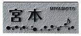 天然石表札[黒御影浮彫]レリーフ黒ミカゲ(素彫)