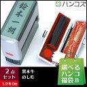 選べるハンコ福袋B(慶弔スタンプ+ケース付き黒水牛印鑑)【ご奉仕品】
