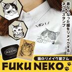 着なくなったシャツや出番が少なくなったお洋服をかわいくリメイク。「猫のリメイク屋さん FUKUNEKO」【ご奉仕品】