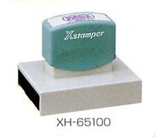 シャチハタXスタンパー【角型印65100号】(65ミリ×100ミリ)−データ入稿OK!