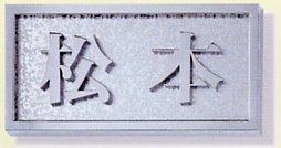 金属切り文字表札/ステンレス梨地+ステンレス鏡面【楽ギフ_包装】【楽ギフ_のし】【楽ギフ_のし宛書】
