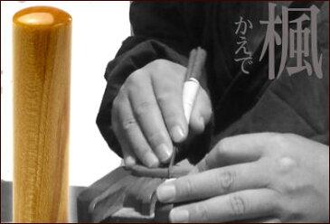 手彫り印鑑『伝統工芸士・一等印刻師 遅澤流水制作 完全手彫り印』《認め印 楓(かえで)15ミリ》★