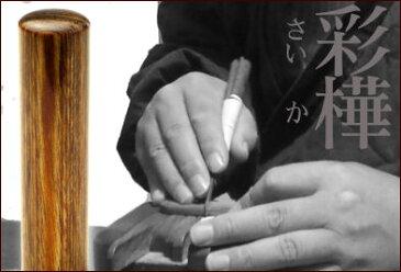 手彫り印鑑『伝統工芸士・一等印刻師 遅澤流水制作 完全手彫り印』《認め印 彩樺(さいか)15ミリ》★