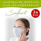 【2枚セット】一日つけてもムレずに、サラサラつづく。マスク荒れ 肌荒れ対策 フィルターポケット付きサラサラマスク Salari(さらり)