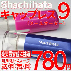 10色のから選べるキャップレス シャチハタがなんと780円!使いやすさはさすがのシャチハタ ブラ...