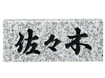 天然石表札[スタンダード]白御影石(黒文字)