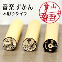 音楽好きの印鑑ピアノやギターのはんこ「音楽ずかん」木彫りタイプ