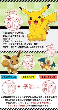 ポケモンのはんこ「PokemonPON」手洗いスタンプ(カントー地方ver.)セルフインクタイプ【ご奉仕品】[メール便]