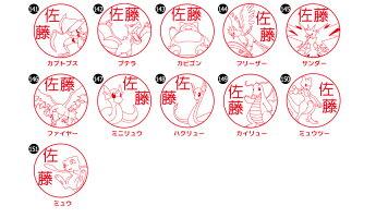 ポケモンのはんこ「PokemonPON」(カントー地方ver.)セルフインク&木彫りセット【ご奉仕品】[宅配便]
