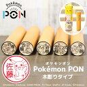 ポケモンのはんこ「Pokemon PON」木彫りタイプ【ご奉...