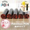 ポケモンのはんこ「Pokemon PON」黒水牛タイプ【ご奉...