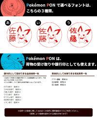 ポケモンのはんこ「PokemonPON」(ジョウト地方ver.)木彫りタイプ【ご奉仕品】[メール便]