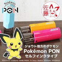 ポケモンのはんこ「PokemonPON」セルフインクタイプ