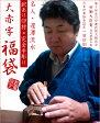 訳あり印材×完全手彫り『一等印刻師・流水の完全手彫り福袋』【ご奉仕品】